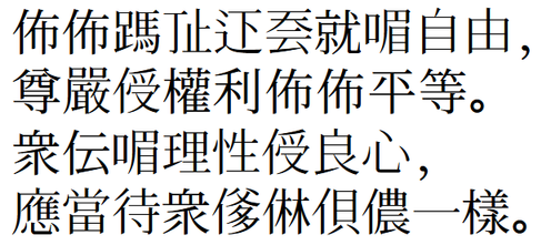 Universal Declaration of Human Rights Zhuang Sawndip in an alternative orthograph.png