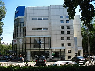 University of Central Asia - Image: University of Central Asia Bishkek office