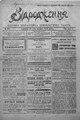 Vidrodzhennia 1918 074.pdf