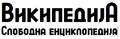 Vikipedija-Zabavnikfont.png