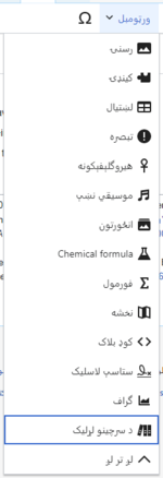 Screenshot showing a dropdown menu with many items