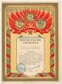Vladislav Stepanovich Malakhovskij, honor certificate of Komsomol Central Committee, 1948.png