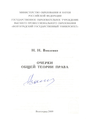Voplenko N N - General theory of law - title page.png