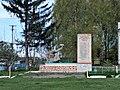 WWII memorial in Slobidka-Rakhnivska.jpg