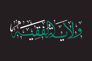 Guardianship of the Islamic Jurist Shia Islamic theory in which a faqīh (Islamic jurist) has custodianship over people