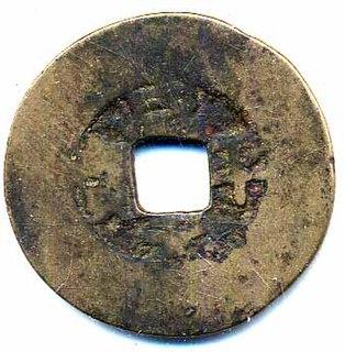 Bingqian Chinese numismatic term