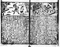 Xin quanxiang Sanguo zhipinghua012.JPG