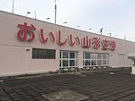 Yamagata Airport Terminal (2015) (23648343175).jpg