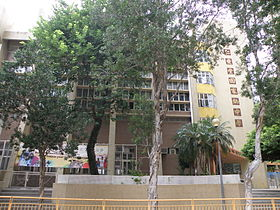 Yan Oi Tong Tin Ka Ping Secondary School.JPG
