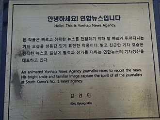 Yonhap - Plaque at foot of Yonhap Journalist statue, 2014