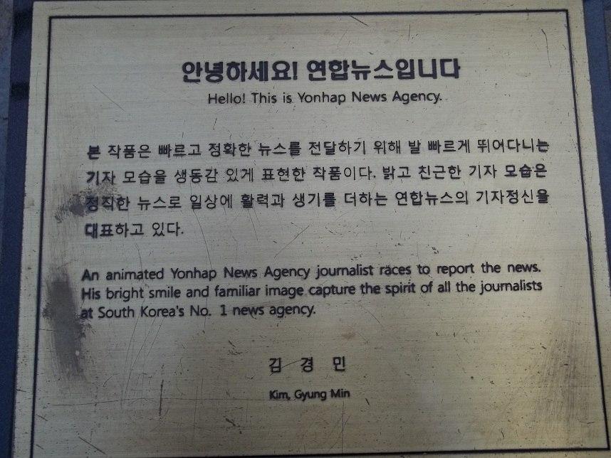 Yonhap News Agency Journalist plaque, 2014
