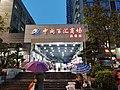 Zhongmin Baihui Department Store (Lücuo).jpg