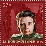 Zoya Voskresenskaya 2019 stamp of Russia.jpg