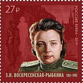 Image result for Зоя Воскресенская