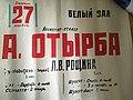 Алла Аслановна Отырба 08.jpg