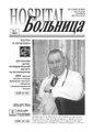 Больница-2003-01.pdf