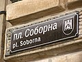 Вказівник площі Соборної Львів.JPG