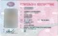 Водительское удостоверение РФ (нового образца) выданное в 2011 году-лицевая сторона. Казань.png
