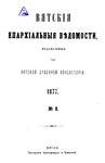 Вятские епархиальные ведомости. 1877. №08 (офиц.).pdf