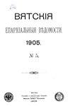 Вятские епархиальные ведомости. 1905. №05 (офиц.).pdf