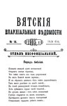 Вятские епархиальные ведомости. 1905. №14 (неофиц.).pdf