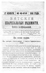 Вятские епархиальные ведомости. 1916. №46-47 (неофиц.).pdf