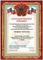 Государственная инспекция безопасности дорожного движения Министерства внутренних дел РФ.jpg