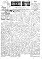 Двинский листок №095 (1901).pdf