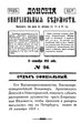 Донские епархиальные ведомости. 1913. №26-36.pdf