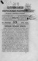 Екатеринославские епархиальные ведомости Отдел официальный N 20 (15 октября 1877 г) Год 6.pdf