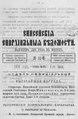 Енисейские епархиальные ведомости. 1891. №11.pdf