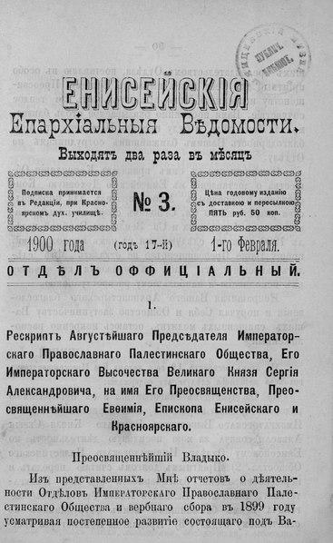 File:Енисейские епархиальные ведомости. 1900. №03.pdf
