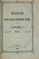 Известия Иркутской городской думы, 1887 №19.pdf