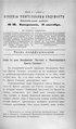 Киевские епархиальные ведомости. 1904. №38. Часть неофиц.pdf