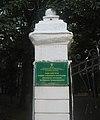 Коломия, парк імені Кирила Трильовського.jpg