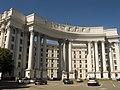 Міністерство закордонних справ України, Київ.jpg