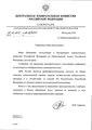 Ответ ЦИК РФ от 2 августа 2016 года о статусе праймериз в России.pdf