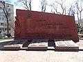 Пам'ятник викладачам і студентам КПІ, що загинули в роки ВВВ.jpg