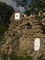 Памятник під ясенем Міцкевича, Гримайлів.jpg