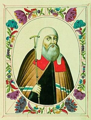 Ignatius of Moscow - Image: Патриарх Игнатий