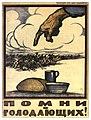 Плакат «Помни о голодающих» (1921).jpg