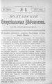 Полтавские епархиальные ведомости 1907 № 09 Отдел неофициальный. (20 марта 1907 г.).pdf