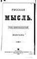 Русская мысль 1898 Книга 02.pdf