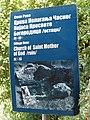 Свјетлопис табле код црквишта из 4. вијека на Росама, Луштица.jpg
