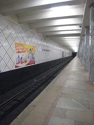 Profsoyuznaya (Moscow Metro) - Platform view