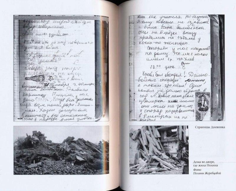 Фрагмент дневника Жеребцовой Полины.