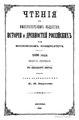 Чтения в Императорском Обществе Истории и Древностей Российских. 1896. Кн. 1.pdf