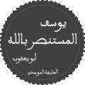 يوسف المستنصر.png