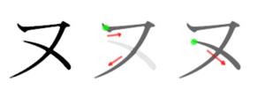 Nu (kana) - Stroke order in writing ヌ