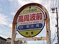 バス停留所 高周波前 (32198531745).jpg